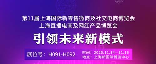 依巴特乳业参展上海新零售微商博览会